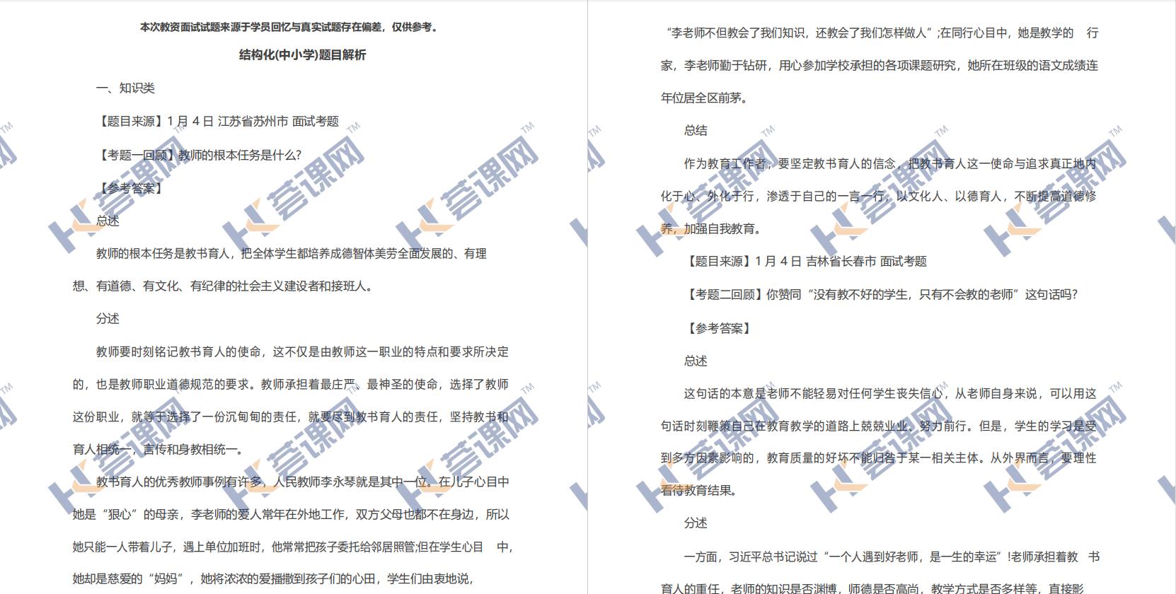 2019下半年教资(中小学结构化)面试试题在线下载