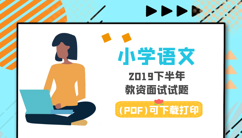 2019下半年教资面试试题(小学语文)在线下载