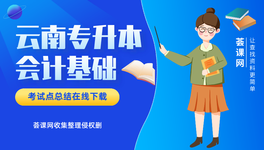 云南专升本会计基础知识点资料在线下载