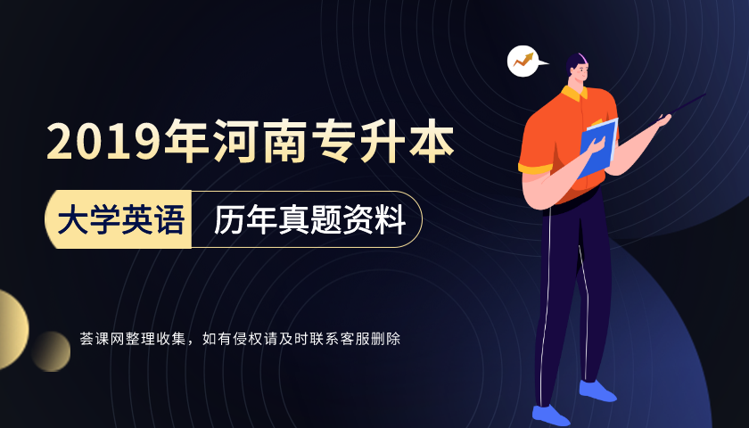 2019年河南专升本大学英语考试真题及答案在线下载