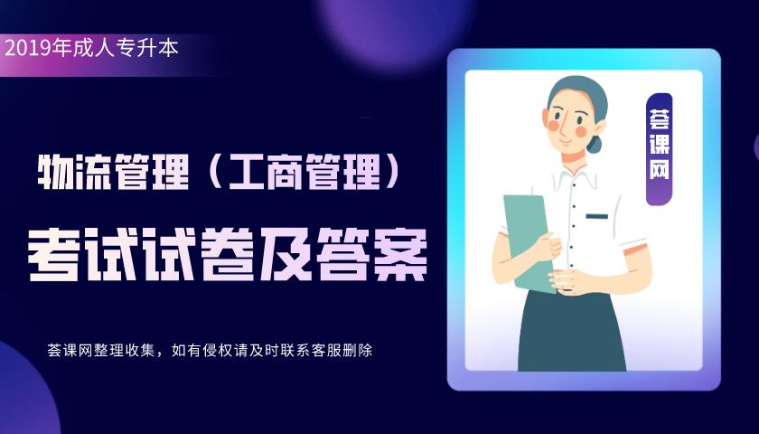 2019年物流管理及工商管理(成人专升本)期末考试卷及答案