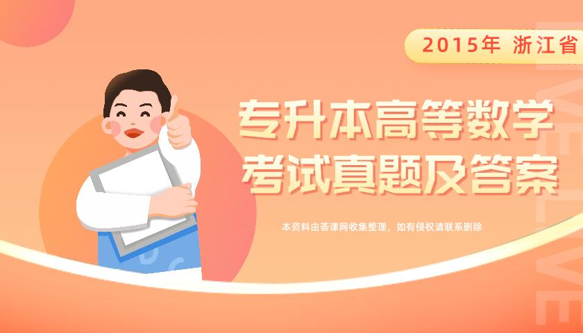 2015年浙江省专升本高等数学真题及答案在线下载