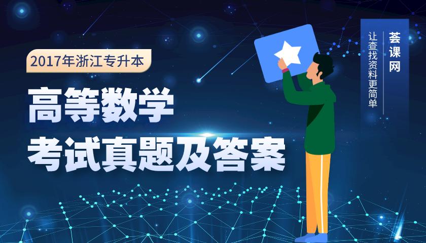 2017年浙江专升本高等数学考试真题及答案在线下载