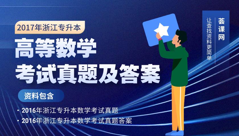 2016年浙江专升本高等数学考试真题及答案在线下载