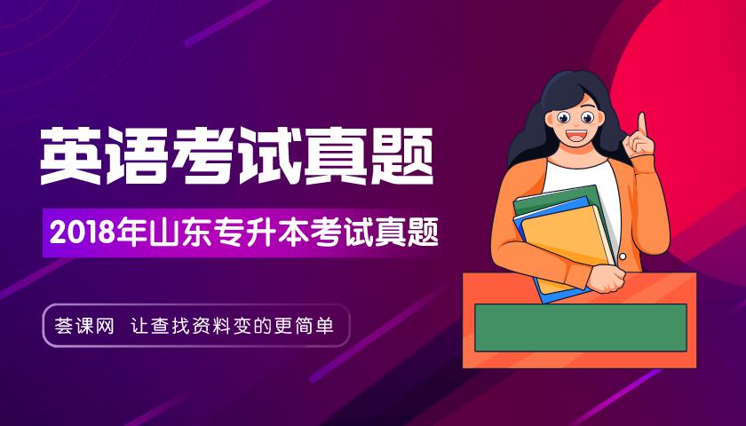 2018年山东专升本英语考试真题及答案在线下载