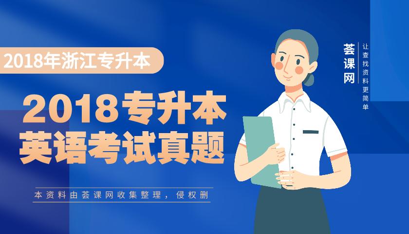 2018年浙江专升本英语考试真题及答案在线下载