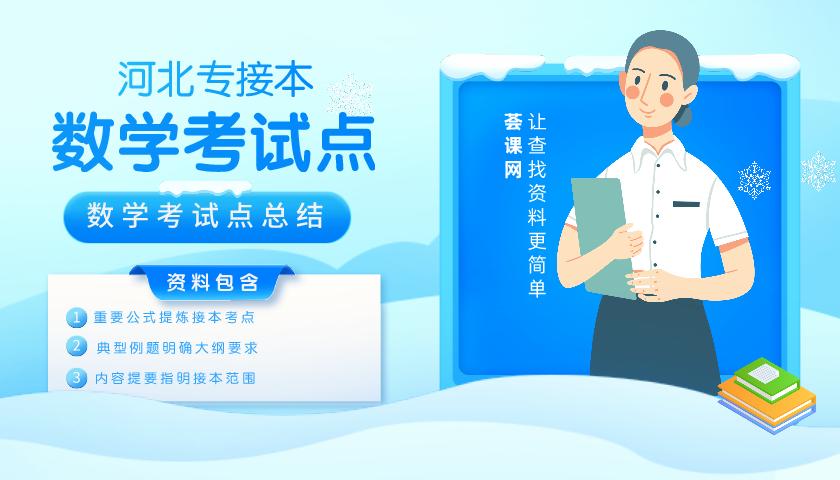 河北省专接本高等数学考试点总结大全在线下载