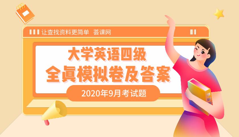 2020年9月大学英语四级考试全仿真试卷及答案