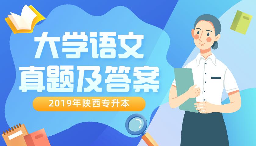 2019年陕西专升本语文真题及答案在线下载