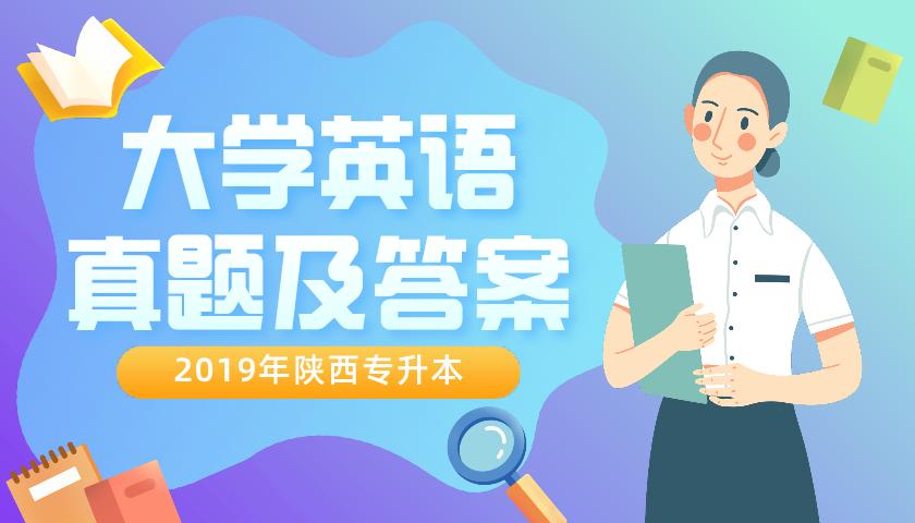 2019年陕西专升本大学英语真题及答案在线下载
