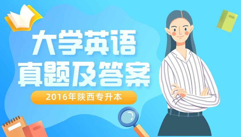 2016年陕西省专升本英语真题及答案在线下载