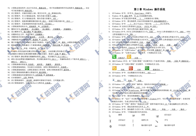 2021年天津专升本计算机知识点含答案汇总在线下载