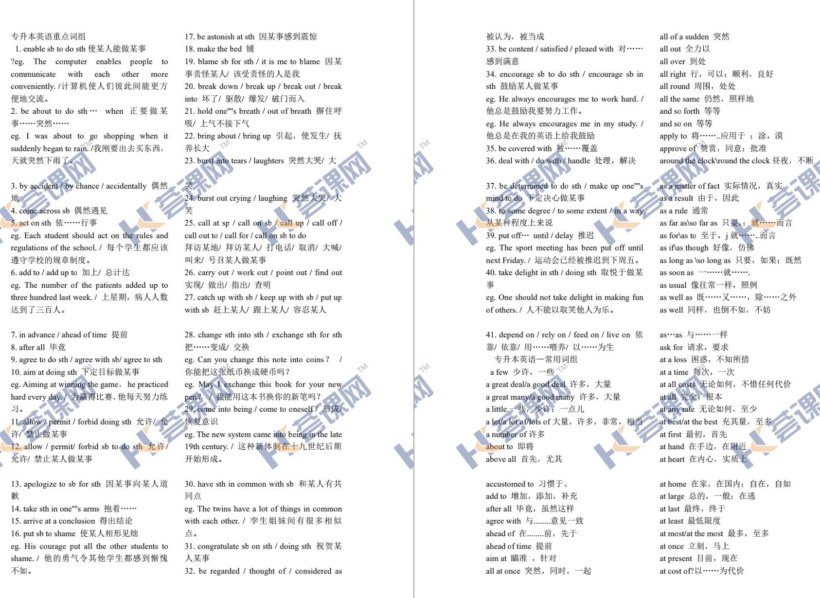 天津高职专升本英语重点词组汇总在线下载