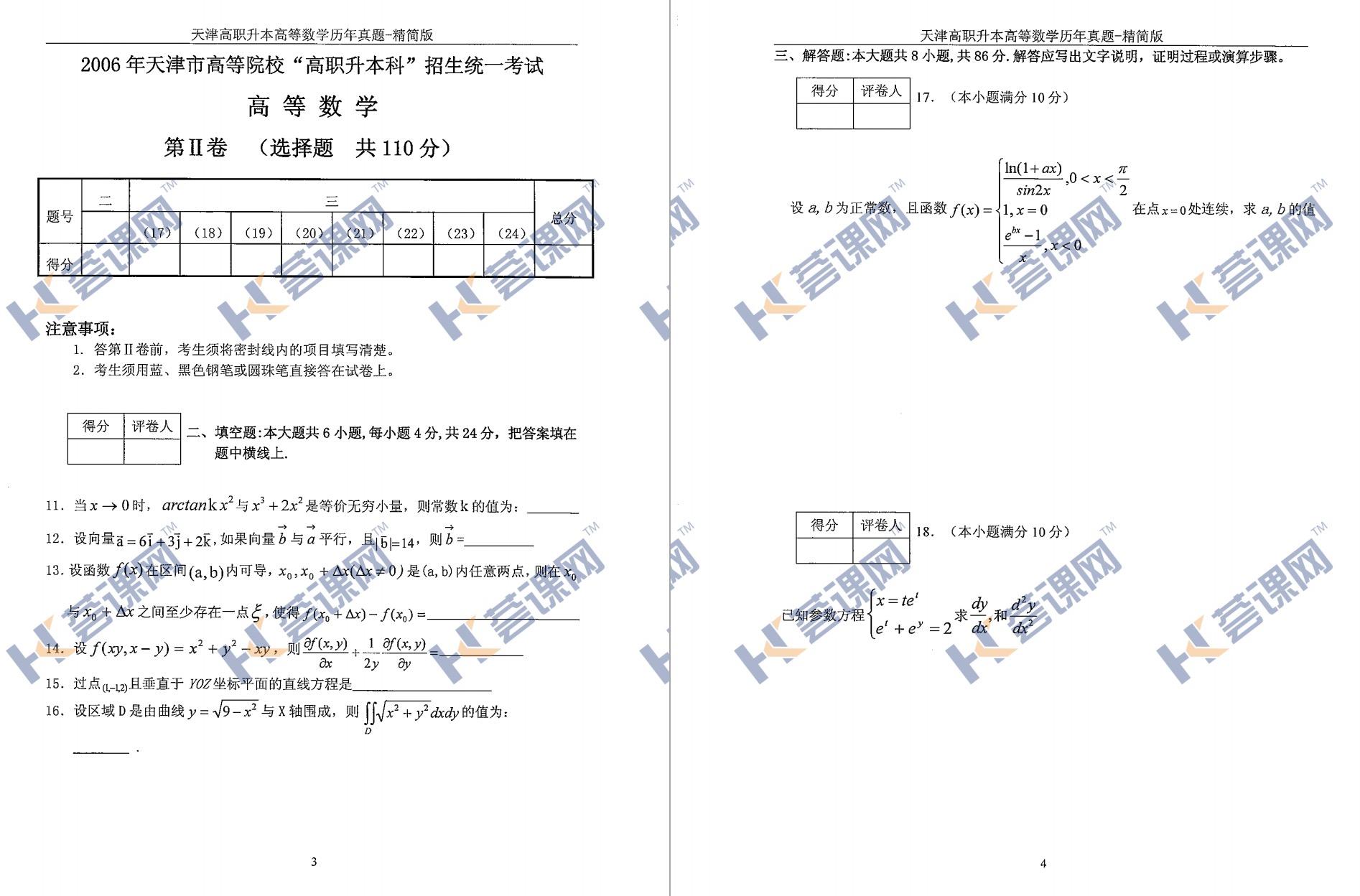 2006年-16年天津高职专升本高等数学考试真题及答案在线下载