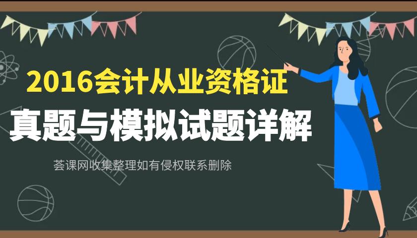 2016 年河北省会计从业资格考试《会计基础》历年真题与模拟试题详解