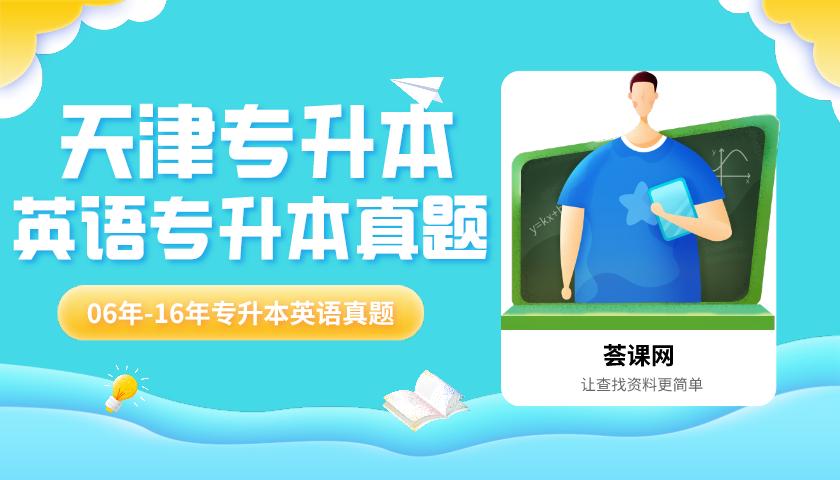 2006年-2016年天津专升本英语考试真题及答案在线下载