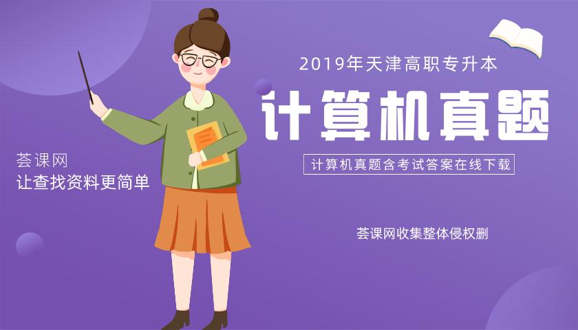 2019年天津高职专升本计算机真题及考试答案在线下载