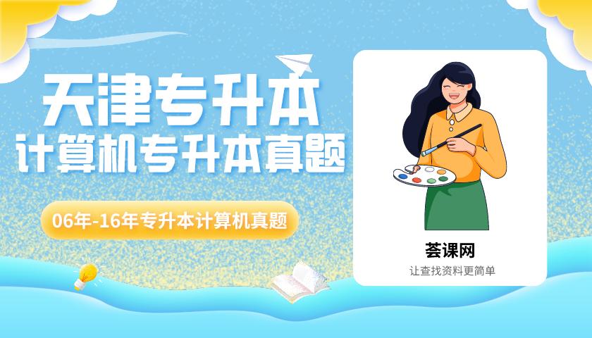 2006年-16年天津高职专升本计算机考试真题及答案在线下载