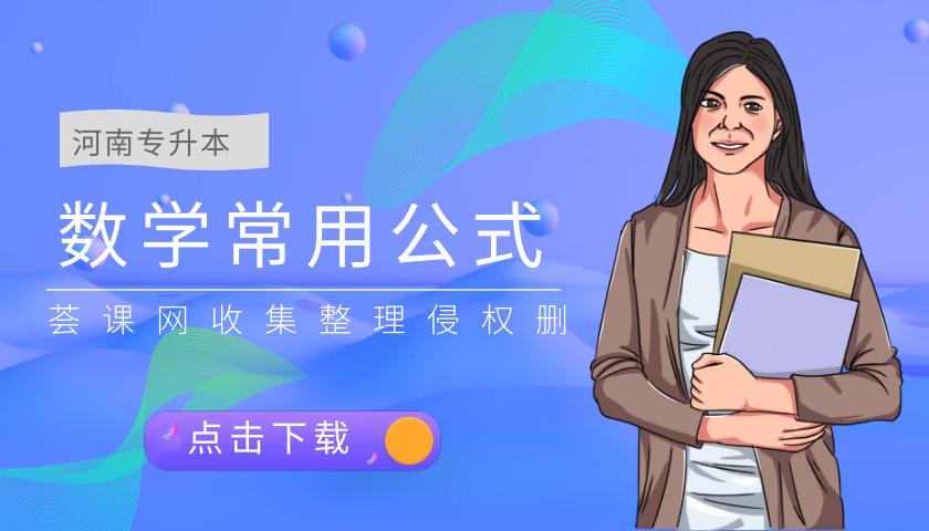 河南专升本高等数学常用公式总结pdf文档