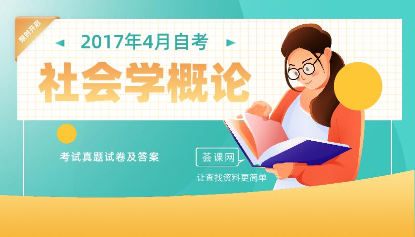 2017年4月高等教育自学考试社会学概论考试真题及答案在线下载