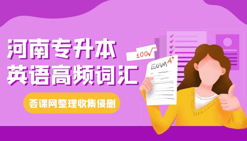 河南专升本英语高频词汇完整版PDF版在线下载