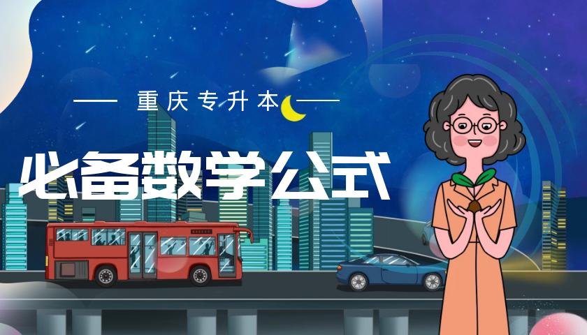 重庆专升本必备高等数学公式大全在线下载
