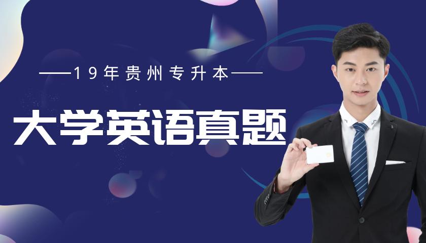 2019年贵州专升本大学英语考试真题卷及参考答案在线下载