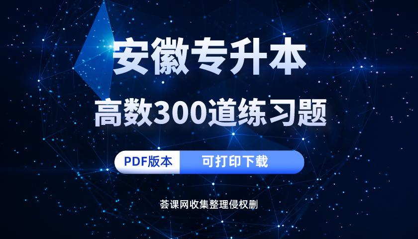 安徽专升本高等数学300道练习题PDF版本在线下载