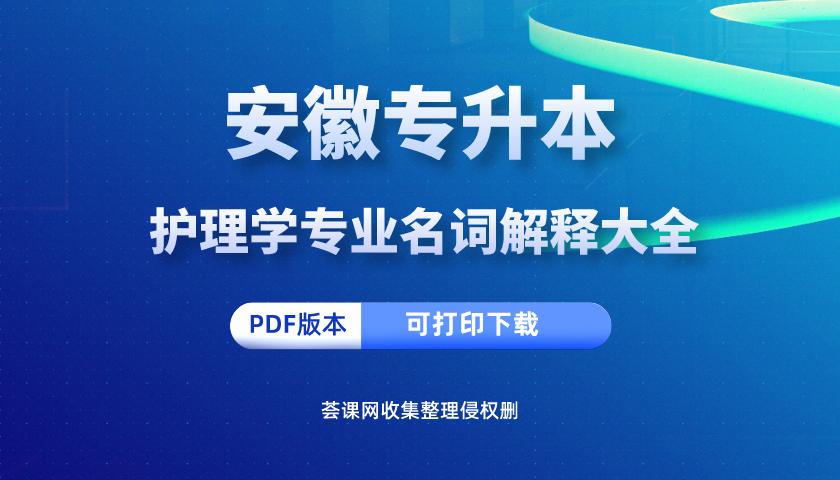 安徽专升本护理学专业名词解释大全PDF版本在线下载